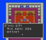 dragonquest2nd6.JPG